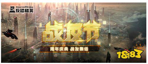 """CSOL十二周年!战友节强势来袭,和玩家们""""立占戈""""在一起!"""