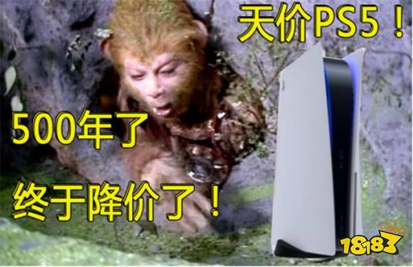 高价黄牛PS5价格跳水,降幅超2000,现在买还是亏