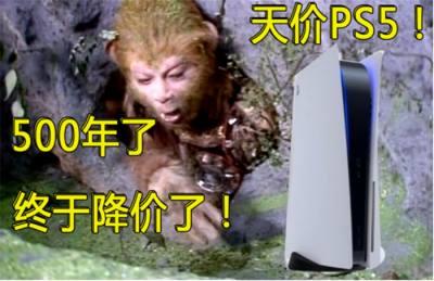 黄牛高价PS5价格跳水,降幅超2000,现在入手还是亏