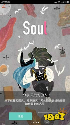 Soul交友下载最新版