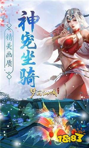 梦回仙域红包游戏ios版下载