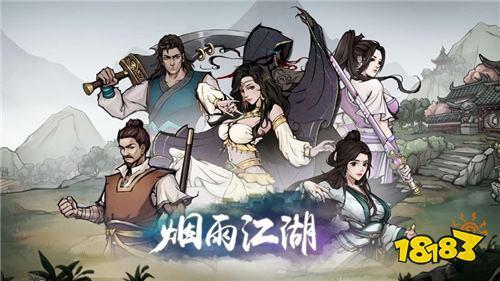 烟雨江湖红包游戏苹果版下载