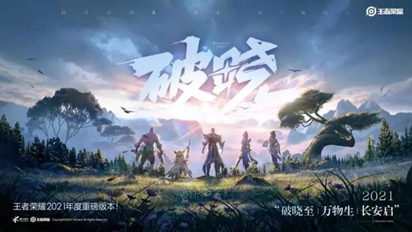 王者荣耀新赛季14号更新,五款新皮肤,Ban位增加混子再见