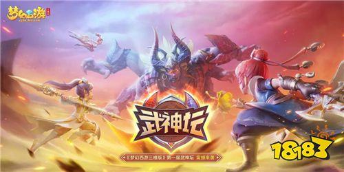 《梦幻西游三维版》锦衣坐骑今日来袭 武神坛周末开战!