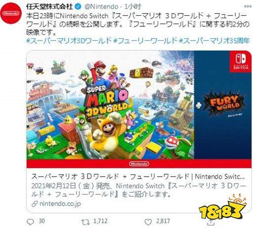 任天堂公布《马里奥3D世界》情报 包含狂怒世界宣传片