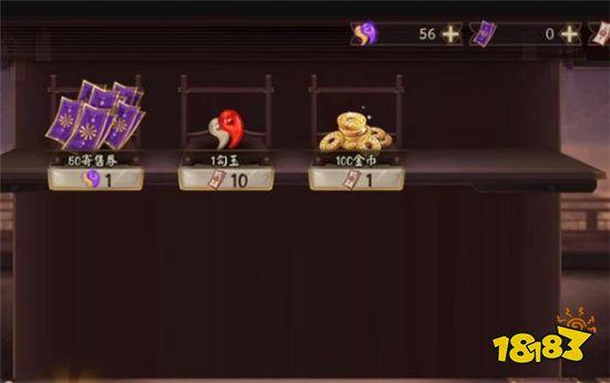 阴阳师寄售屋玩法终于实装 绝版式神碎片可自由交易