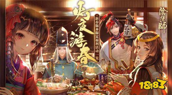 阴阳师1月13日正式服更新汇总 寄售屋功能正式开启