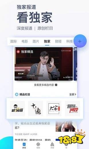 腾讯新闻app下载