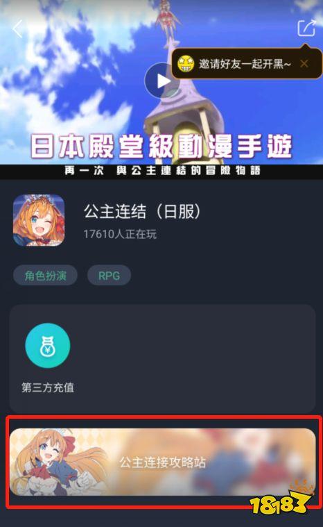 公主连接日服汉化版下载,公主连接攻略汇总