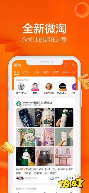 淘宝商城app下载