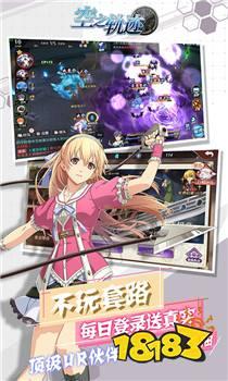 空之轨迹中文版下载