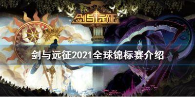 2021全球锦标赛介绍