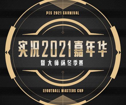 实况2021年度嘉年华圆满举行!重磅大奖花落谁家?