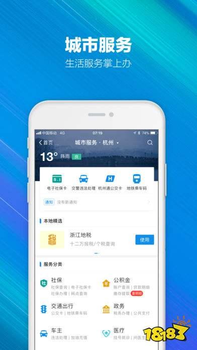支付宝香港版app下载