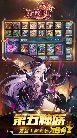 魔卡幻想官方最新版下載