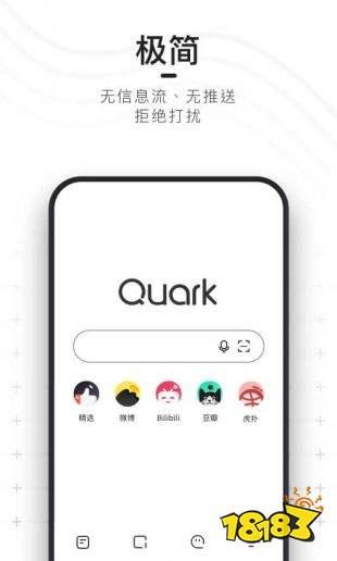 夸克手机浏览器下载