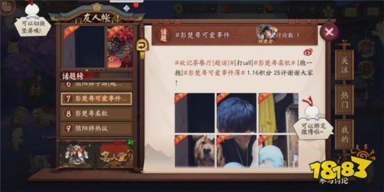 阴阳师友人帐内容被玩家吐槽 某明星真的是人人喊打