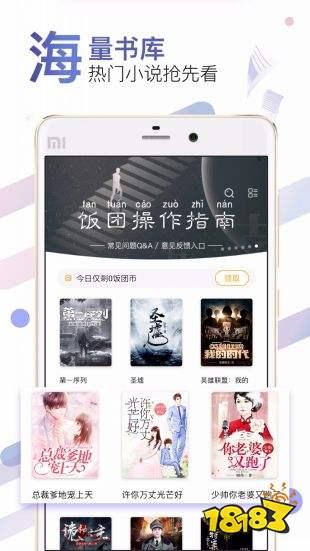 免费最全的追书小说app下载