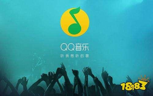qq音乐PC版下载