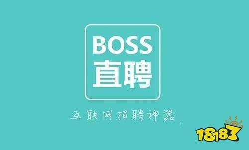 boss直聘登录网页版