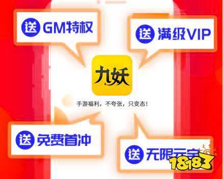 九妖app安卓官网