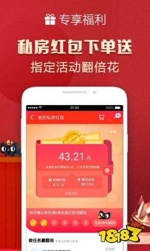 手机天猫网app下载