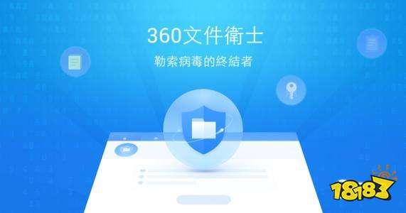 360文档卫士PC版下载