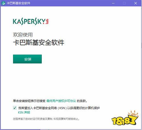 卡巴斯基安全软件正式版19.0.0.1088