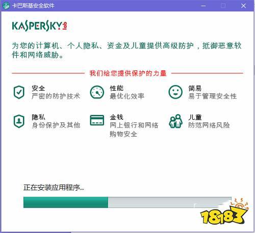 卡巴斯基安全软件绿色版下载