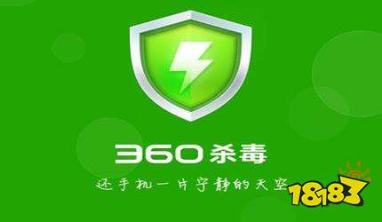 360杀毒软件官方64位版下载