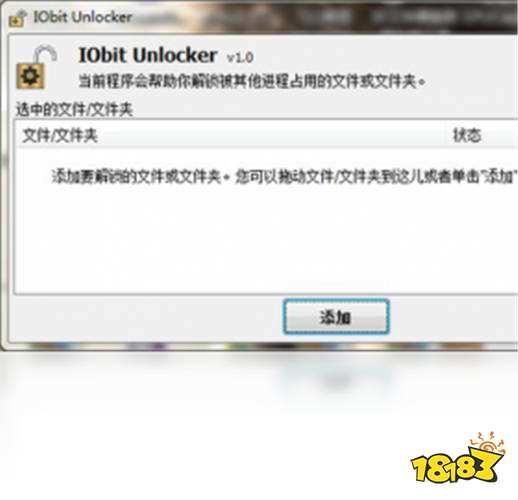 IObit Unlocker电脑版下载