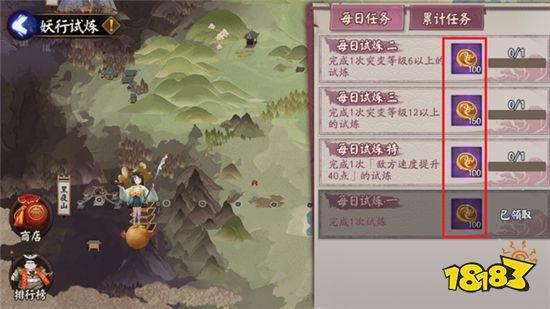阴阳师妖行试炼怎么追赶进度 平民玩家也能搬空商店