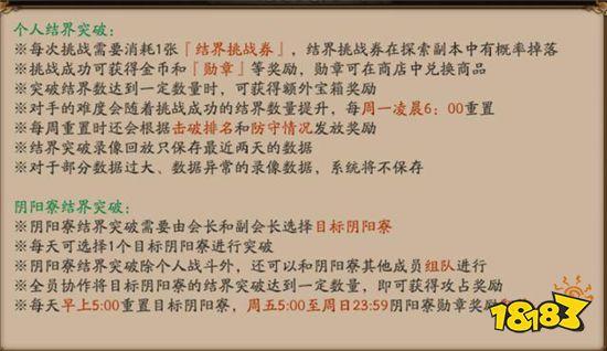 阴阳师结界守护者金框如何获得 守护者金框获得方法