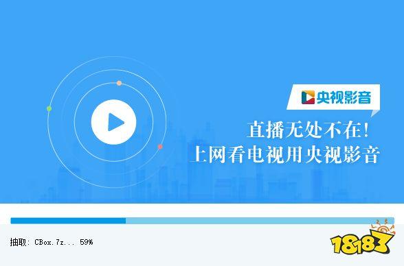 央视影音官方免费下载