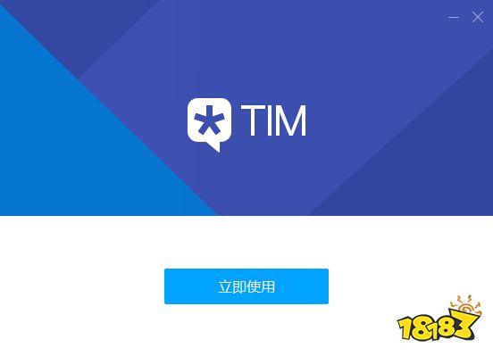 Tim2021官方正式版下载