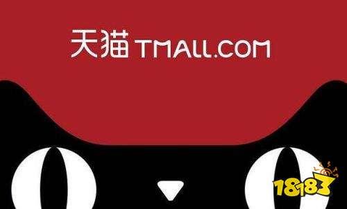 天猫tmall年货版下载