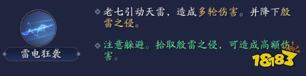 天涯明月刀手游心剑战境进入条件 心剑战境boss技能介绍