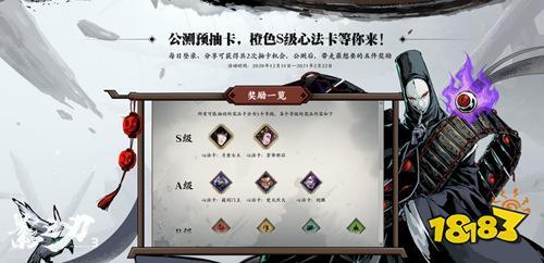 挥剑破局 不堕凶道《影之刃3》今日全平台公测!