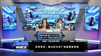 2020WUCG中国区总决赛圆满落幕 电竞大咖精彩助阵!