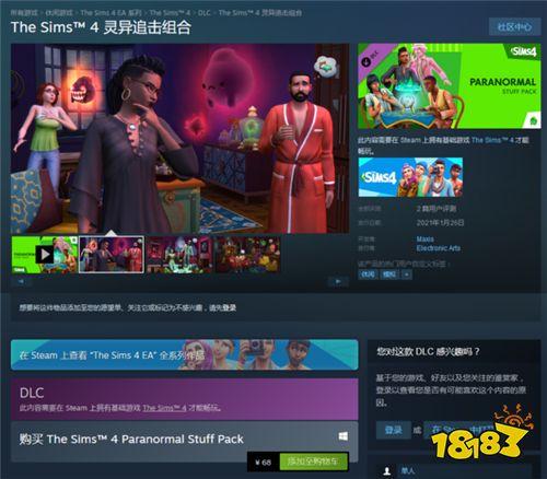 《模拟人生4》新DLC上线Steam 降神仪式 与鬼为友