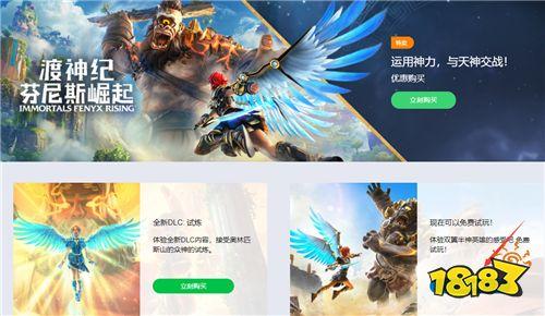 渡神纪免费试玩版上线 如何免费下载游玩教程