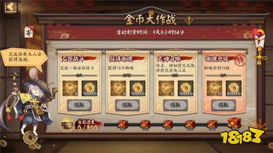 阴阳师金币大作战受大佬喜爱 萌新表示对金币没兴趣