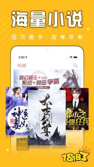 饭团追书下载手机版app