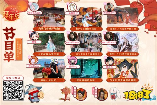 《一梦江湖》跨次元春晚倒计时 直击现场大爆料