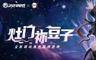 《决战!平安京》×TV动画《鬼灭之刃》联动正式开启!