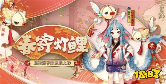 阴阳师座敷童子春节新皮公布 风格可爱就是建模拉胯