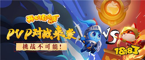 《开心消消乐》打出新春组合拳,微电影+新玩法齐上阵