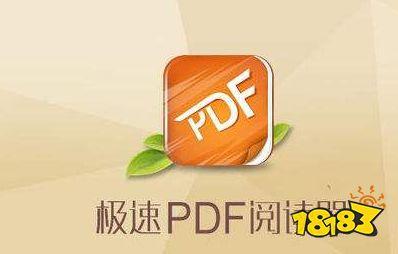 极速PDF阅读器正式版3.0.0.2017