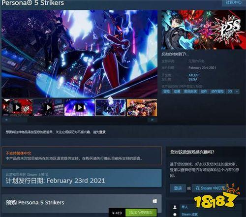 PC版《女神异闻录5S》配置需求公布推荐i5+GTX680