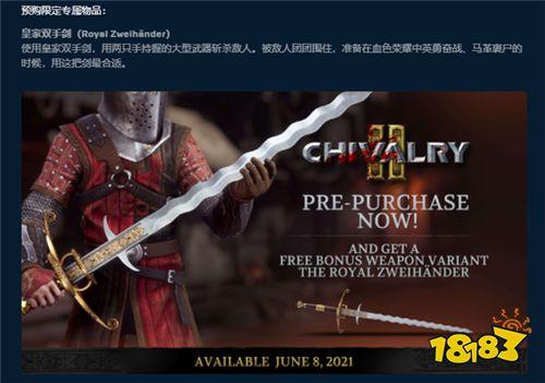 《骑士精神2》发售日公布 3.26在Epic平台开启B测